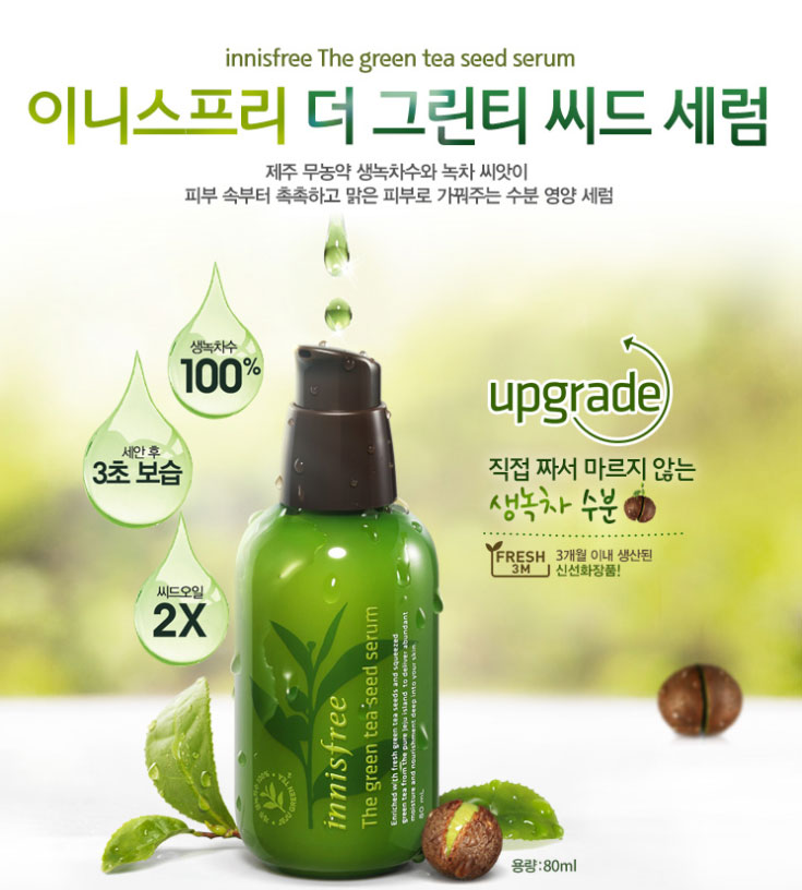 Innisfree Winter Skincare Puzzle Collection Holiday