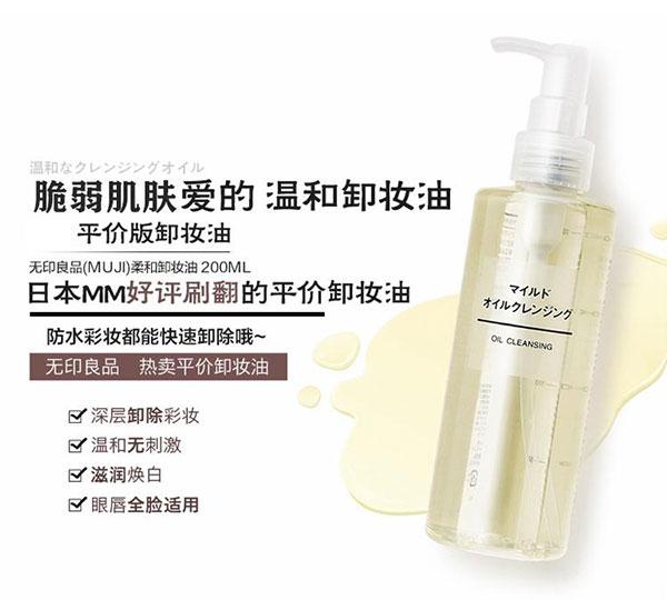 Dầu Tẩy Trang Muji Oil Cleansing
