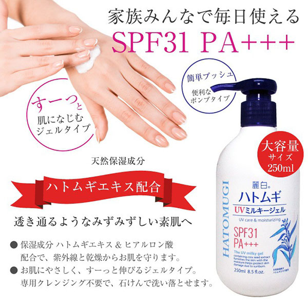 Sữa Dưỡng Thể Hatomugi UV Care & Moisturizing SPF31/PA+++