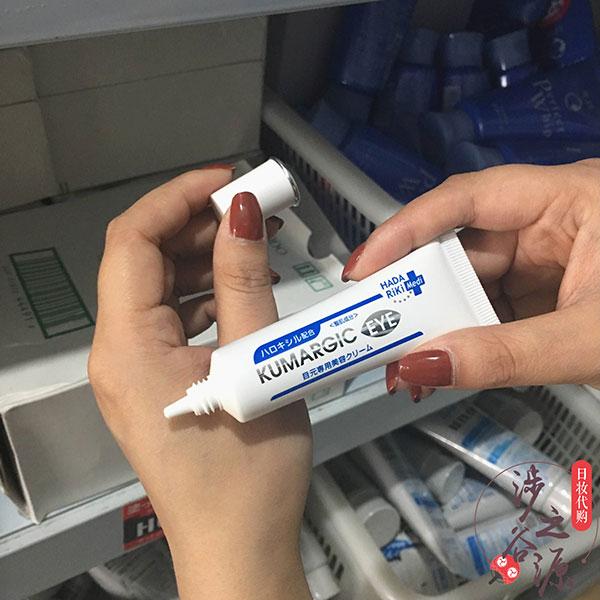 Kem Trị Quầng Thâm Mắt Kumargic Eye Cream