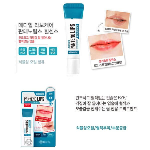 Tinh Chất  Đặc Trị Thâm Môi Labocare Panteno Lips