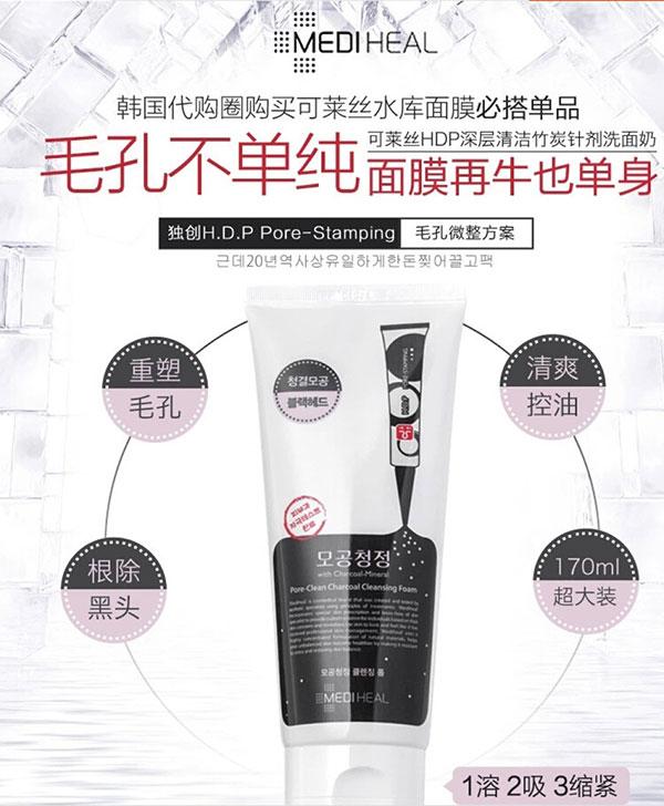 Sửa rửa mặt Mediheal Pore Clean Charcoal Cleansing Foam