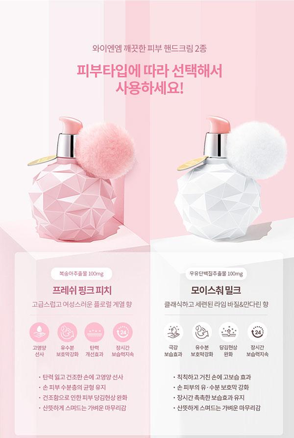 Kem Dưỡng Da Tay YNM Pure Skin Hand Cream